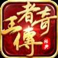 王者传奇手游官网安卓版 v1.0.8.5