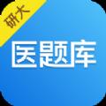 研大医题库学习平台必赢亚洲56.net手机版版app下载 v1.0.0官方版