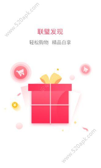 联璧金融399活动理财平台官网版app下载  v3.6.0官方版图2