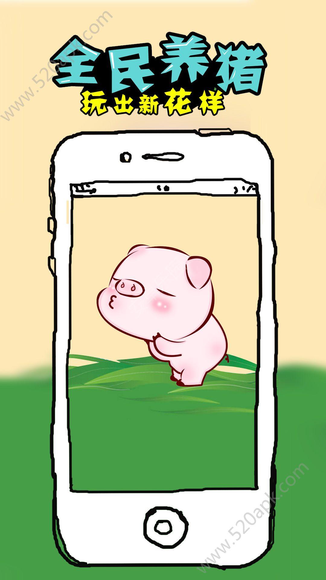 全民养猪app图3