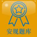 安规题库2017学习软件手机版下载 v1.0必赢亚洲56.net手机版版