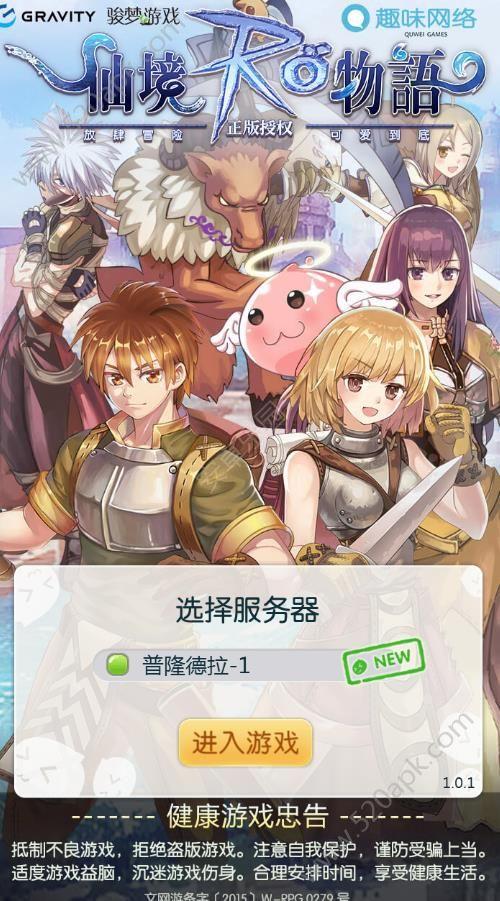 RO仙境物语H5手机游戏在线玩图1: