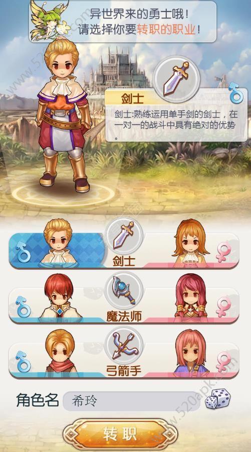 RO仙境物语H5手机游戏在线玩图5: