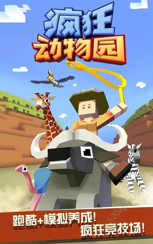 疯狂动物园1.9.1官方最新安卓版下载 v1.9.