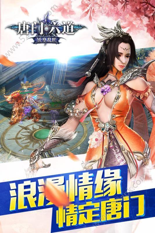 唐门六道h5官方网站下载正式在线玩图3:
