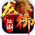 龙御江湖官方唯一指定网站正版必赢亚洲56.net v1.0
