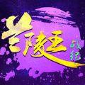 兰陵王战纪官方唯一指定网站正版游戏 v1.0.9