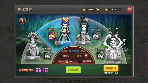 腾讯醉仙武56net必赢客户端护送女神活动介绍[多图]