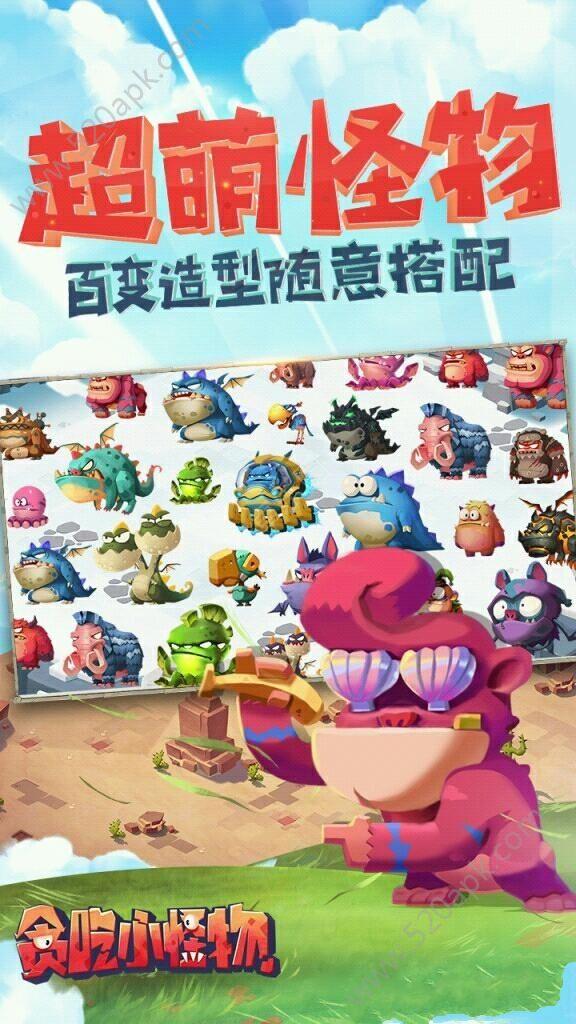 贪吃小怪物腾讯官方唯一指定入口网站正版必赢亚洲56.net图3: