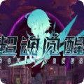 超魂觉醒官方唯一指定网站正版游戏 v1.0