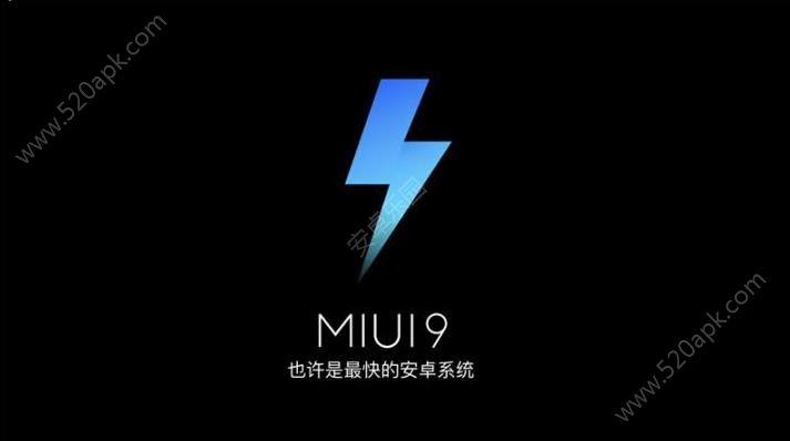 小米miui9升级包正式版下载图5: