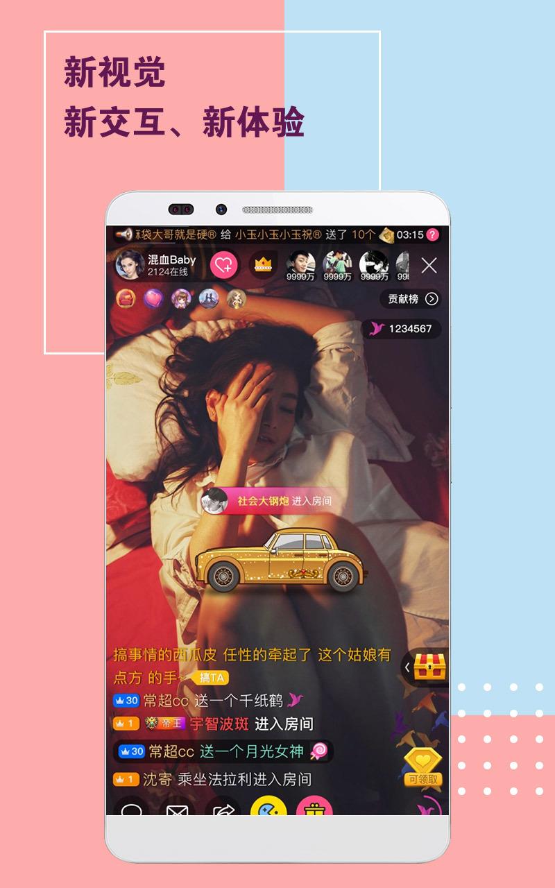 唯秀直播app下载,唯秀直播间平台手机版app下