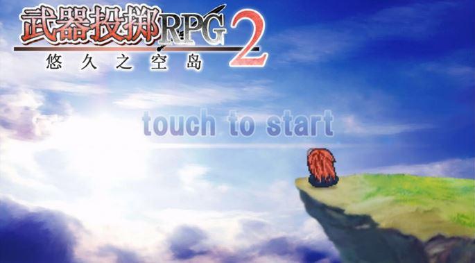 武器投掷RPG2好玩吗?从小怪的角度评价这款游戏(评测向)[多图]