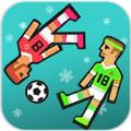 逗比物理足球必赢亚洲56.net必赢亚洲56.net手机版版 v1.0