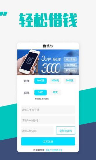 六六卡贷款软件官网平台app下载  v1.0官方版图2