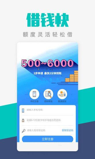 六六卡贷款软件官网平台app下载  v1.0官方版图3