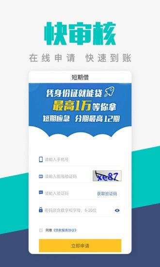 六六卡贷款软件官网平台app下载  v1.0官方版图4