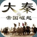 大秦之帝国崛起手游官方最新版下载 v1.0.04