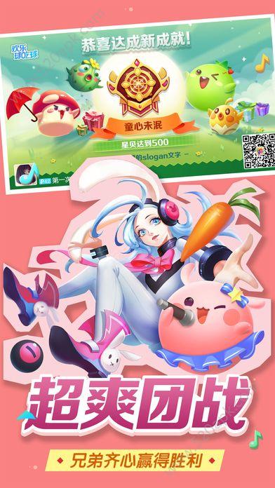 腾讯欢乐球吃球官方唯一指定网站正版游戏图4:
