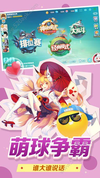 腾讯欢乐球吃球官方唯一指定网站正版游戏图2: