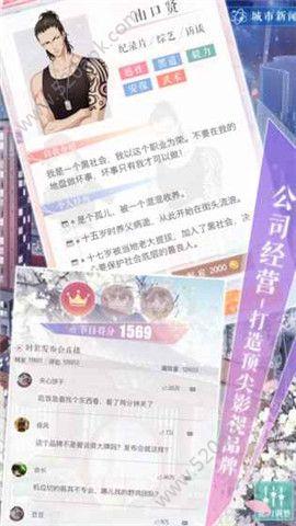 恋与制作人官方唯一指定网站正版游戏图3: