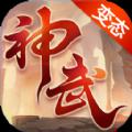 大话神武官方网站正式版游戏 v0.0.17