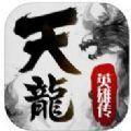 天龙武林官网版