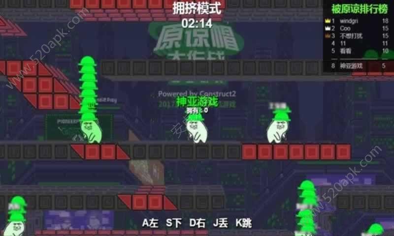 绿帽大作战官方网站正版游戏图4: