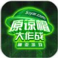 绿帽大作战官方网站正版游戏 v0.16.07122