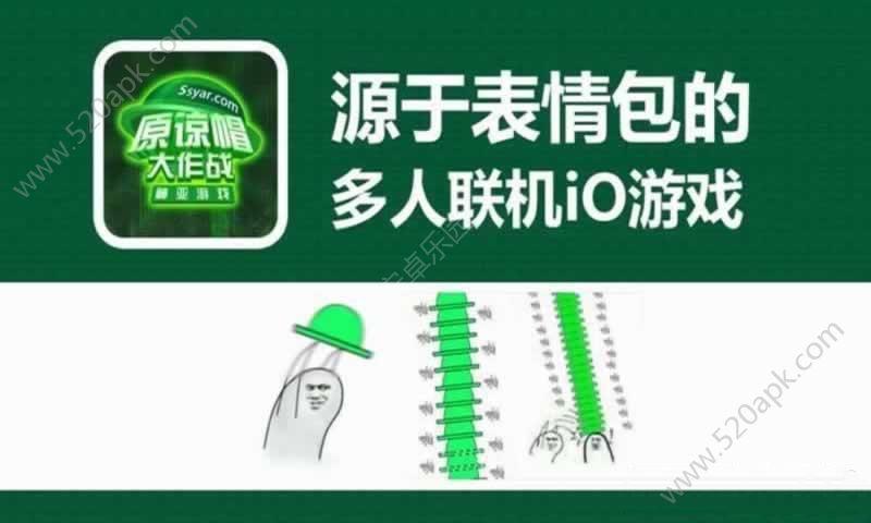 绿帽大作战官方网站正版游戏图2:
