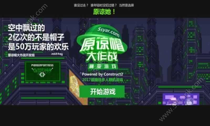 绿帽大作战官方网站正版游戏图1:
