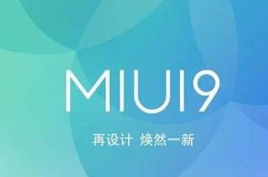 miui9内测兑换码是什么?miui9内测兑换码怎么获得[图]