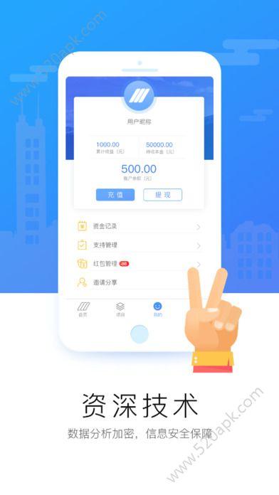 亨车网官网理财平台app手机版下载  v1.0图1