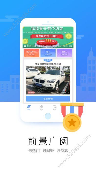 亨车网官网理财平台app手机版下载  v1.0图2
