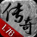 小兵传奇1.76官网版