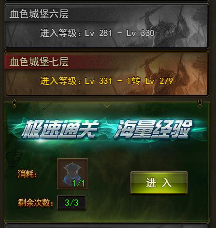 大天使之剑H5血色城堡玩法介绍[图]