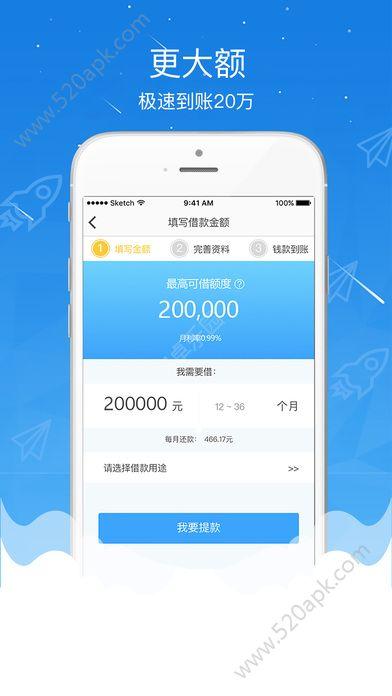 大力贷贷款app官网下载  v1.1.0图3