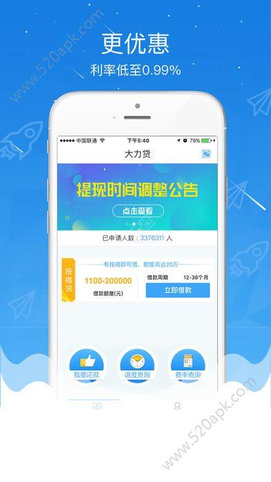 大力贷贷款app官网下载  v1.1.0图1