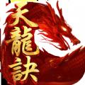 天龙诀56net必赢客户端官网必赢亚洲56.net手机版版 v1.0.5.3.0