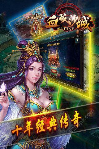 血战沙城H5官方唯一指定网站正版游戏图1: