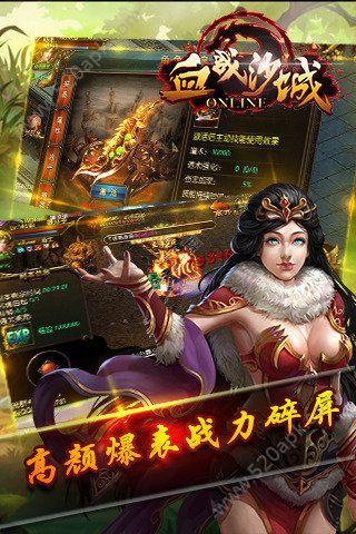 血战沙城H5官方唯一指定网站正版游戏图2:
