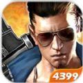 4399火线精英官方唯一指定网站正版游戏 v0.9.35.158742