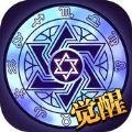 勇士觉醒手游官方唯一指定网站正版游戏 v1.24.1.126094