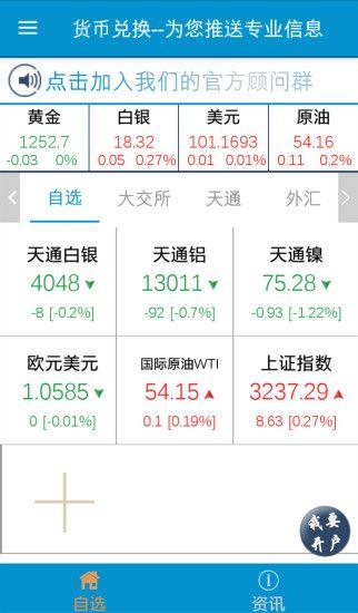 币安交易平台app下载官网版  v1.0图2