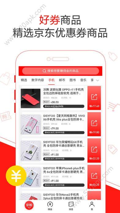 京粉app图4