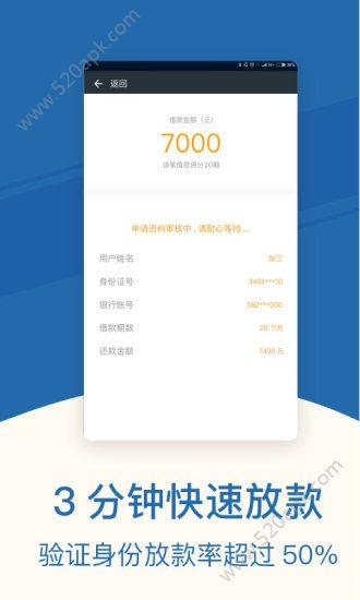 小周钱庄app官方安卓版  v1.0图3