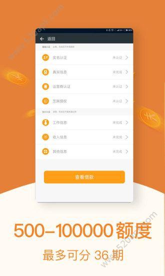 小周钱庄app官方安卓版  v1.0图1