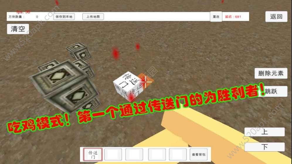 绝地沙盒竞技官方网站正版游戏安装  v1.0图4