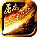 屠龙传奇2官网版