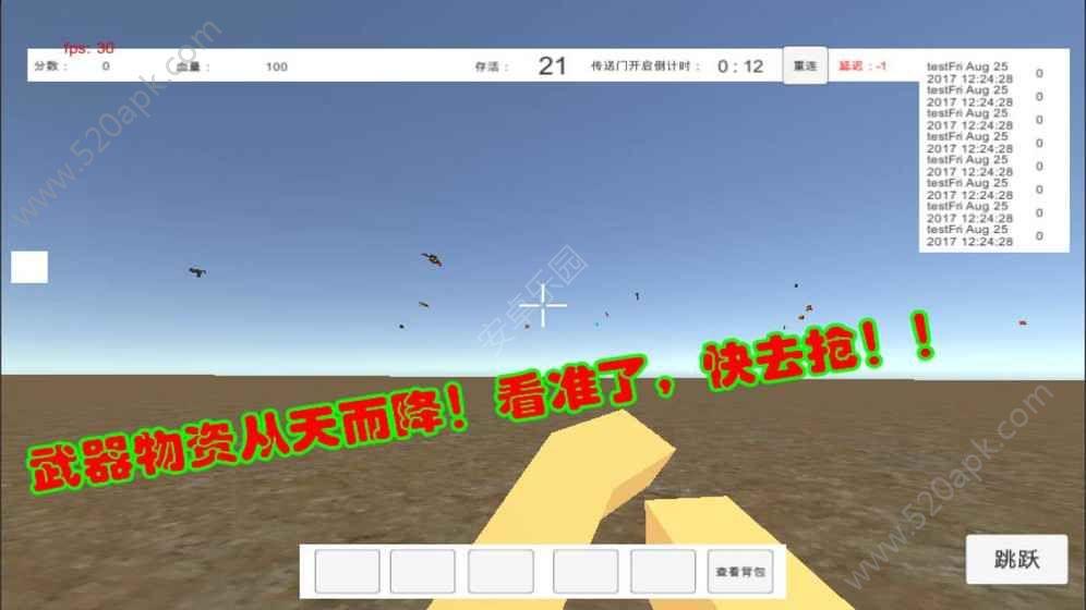 绝地沙盒竞技官方网站正版游戏安装  v1.0图2